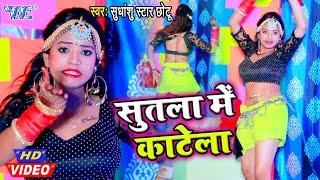 #Video सुतला में काटेला I Sutla Me Katela #Sudhanshu Star Chhotu 2020 रानी का स्पेशल Bhojpuri Dance