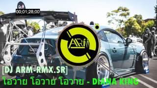 เพลงแดนซ์มันๆ Diana King - L L Lies [DJ ARM-RMX.SR]