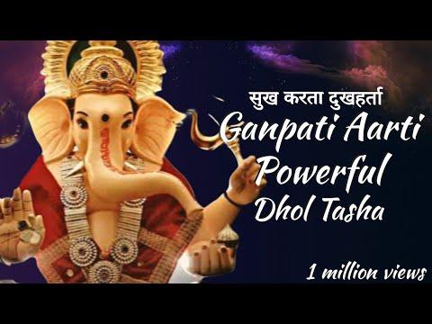 सुख करता दुखहर्ता | Ganesh Aarti | Sukh Karta Dukh Harta | Dhol Tasha
