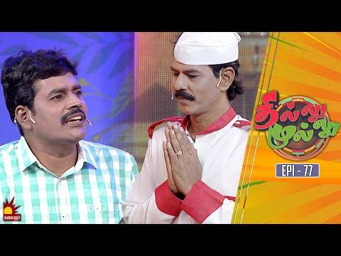 | Thillu Mullu | Epi 77 | 21st Jan 2020 | Comedy Show | Kalaignar TV