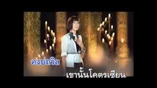 รักคนมีเจ้าของ Karaoke - จินตหรา พูนลาภ อาร์สยาม