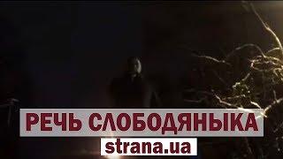 Соратник Саакашвили Иван Слободянык под АП напомнил требования сторонников Михо | Страна.ua