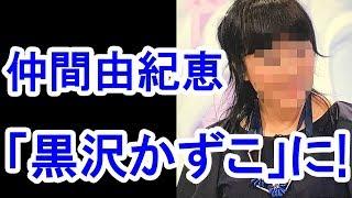 仲間由紀恵さんが激太りで「黒沢かずこ」に!髪型も変わり…! *チャン...