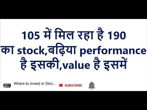 105 में मिल रहा है 190 का stock,बढ़िया performance है इसकी,value है इसमें