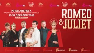 Ледовый музыкальный спектакль Ильи Авербуха Ромео и Джульетта