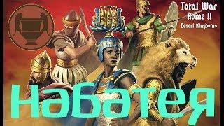 Total War ROME II - Desert Kingdoms - Набатея ч.1