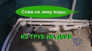 Как слить воду на зиму из труб на даче