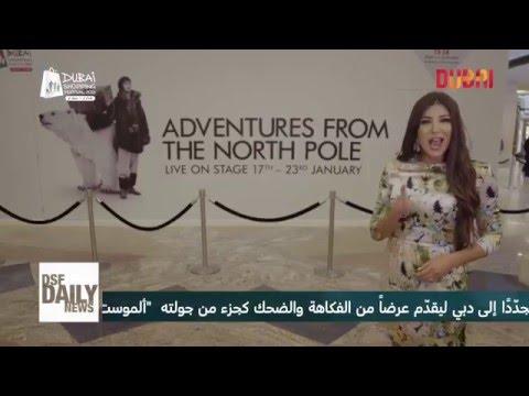 DSF Daily News Day 19 Arabic Version - Visit Dubai