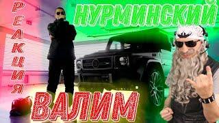 Нурминский - Валим (официальный клип) РЕАКЦИЯ