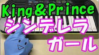 【シンデレラガール】King & Prince キンプリ 花のち晴れ~花男 Next Season~ 簡単ドレミ楽譜 初心者向け1本指ピアノ