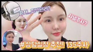 성형외과 상담실장 피부관리추천(3) / 135주사(샤넬…