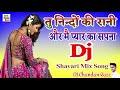 🔴DJ Shayari mix Song//Tu Neendon Ki Rani aur Main 💖Pyar Ka Sapna// DJ Chandan Razz