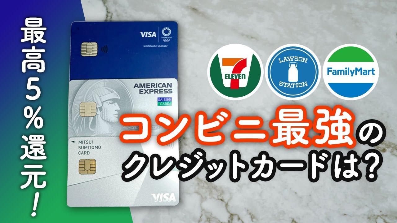 最高5%還元! コンビニ最強のクレジットカード3選