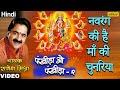Download Navrang Ki Hai Maa Ki Chunariya | Hindi Mata Devo Song | Rajesh Mishra MP3 song and Music Video
