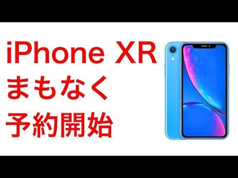 iPhone XR がまもなく予約開始 価格やiPhone XS MAX との違いをサクット紹介!