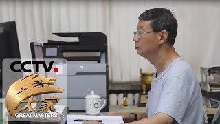 《大家》 20190911 植物考古学家 赵志军| CCTV科教