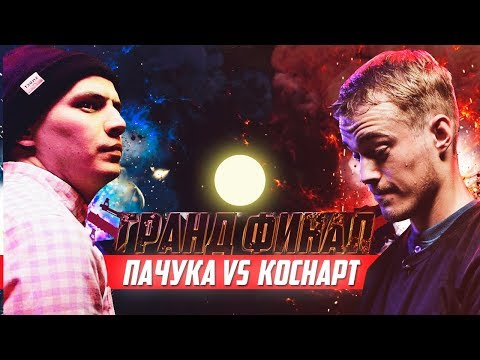 SLOVO: ПАЧУКА vs КОСНАРТ (ФИНАЛ) | МОСКВА