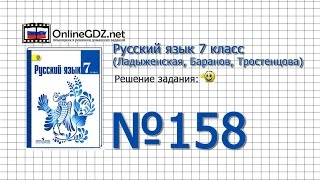 Задание № 158 — Русский язык 7 класс (Ладыженская, Баранов, Тростенцова)