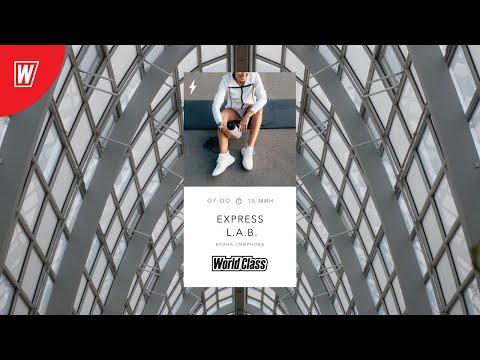 EXPRESS L.A.B. с Ириной Смирновой | 14 сентября 2020 | Онлайн-тренировки World Class