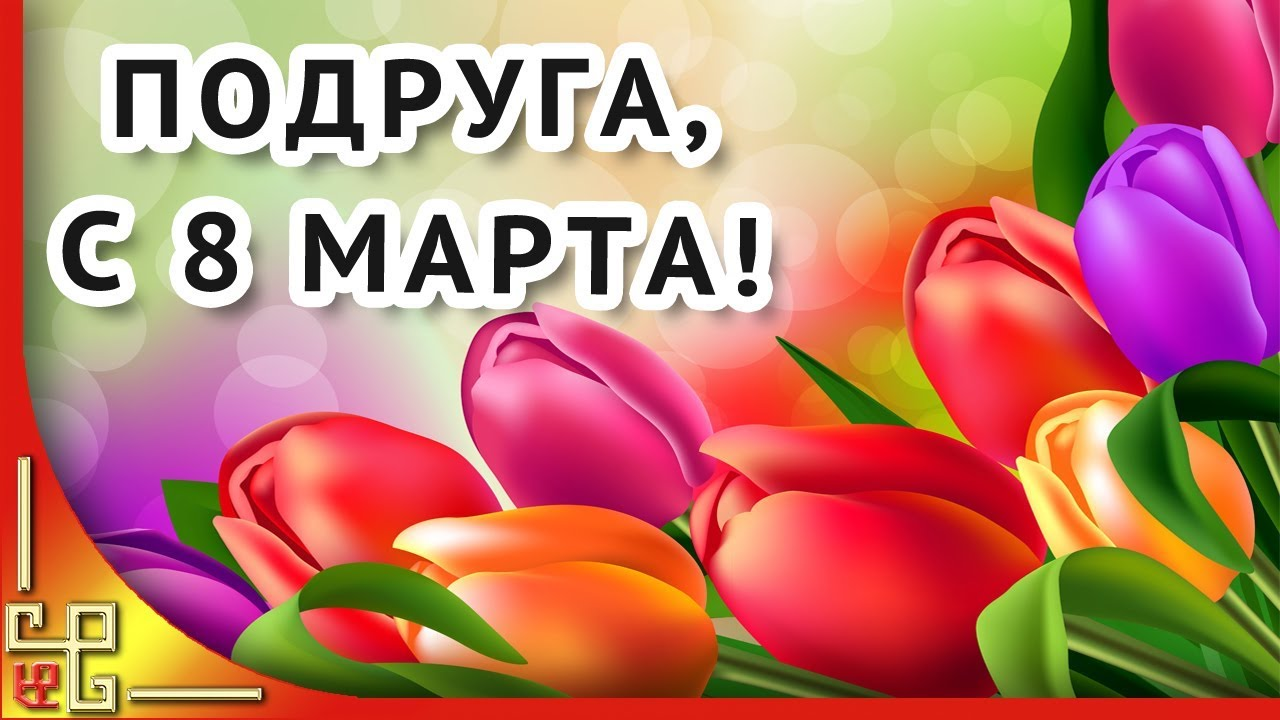 репортажная фото 8 март поздравление подруге с днем рождения городе ярославле