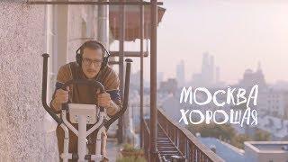 """Хорошая Москва в """"Хорошем Мальчике"""""""