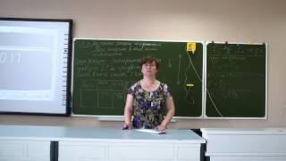Видеоуроки учителя физики Ларисы Владимировны Терентьевой Урок №3