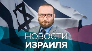 Новости. Израиль / 05.08.2020