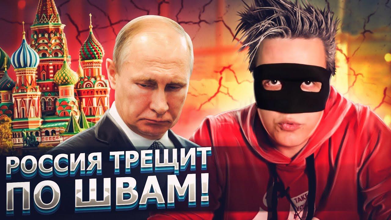 РОССИЯ ТРЕЩИТ ПО ШВАМ!