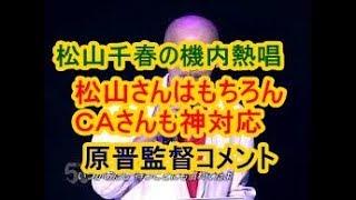 関連動画 松山千春とANA航空が遅延の飛行機内で取った行動が凄い、神対...