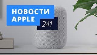 Новости Apple, 241 выпуск: HomePod и iOS 11.3