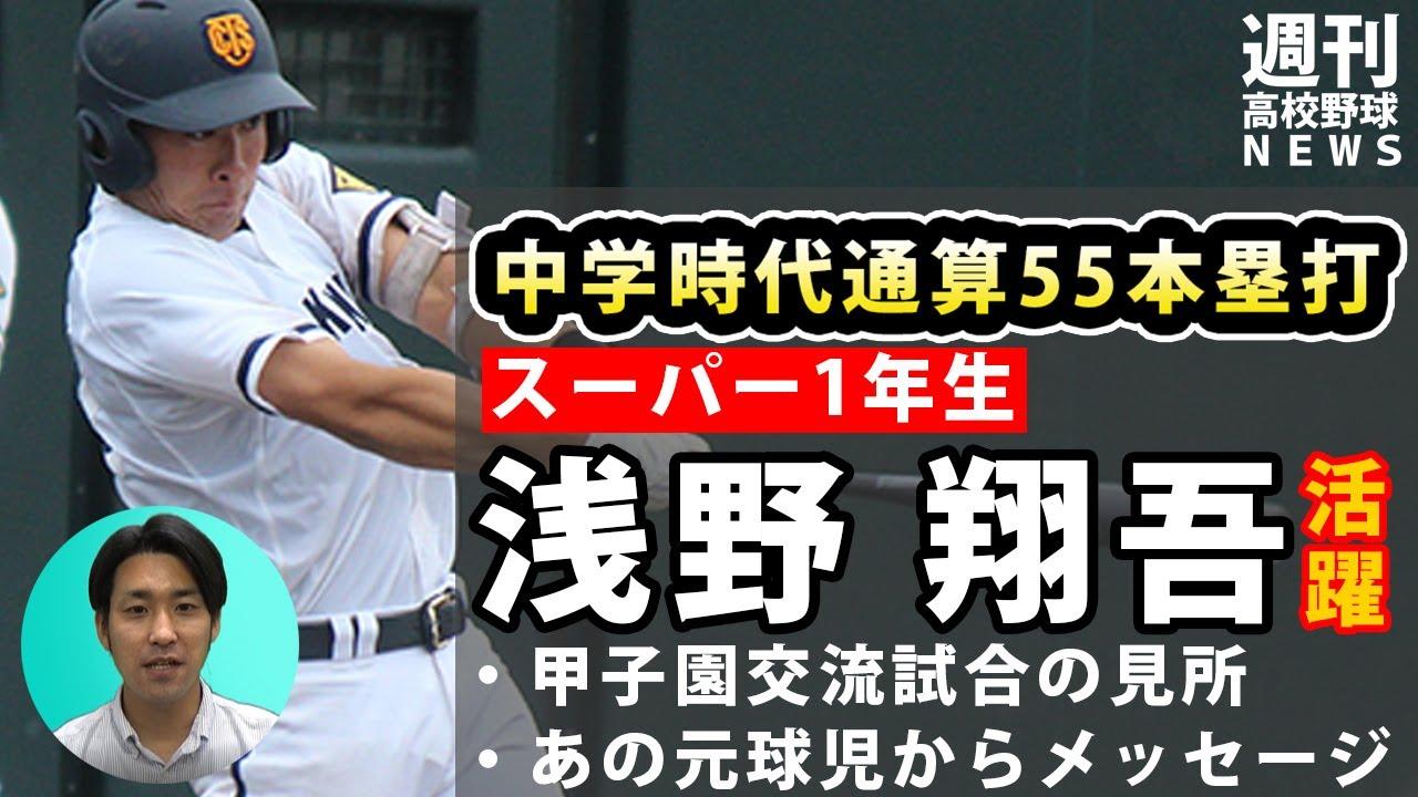 中学通算55本塁打のスーパー1年生が早速活躍!あの元球児から選手たちへメッセージ【週刊高校野球NEWS】