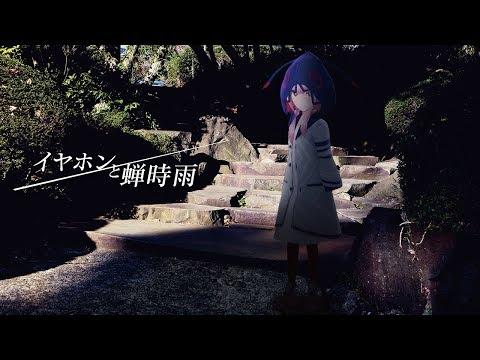 【歌ってみた】イヤホンと蝉時雨 covered by 花譜