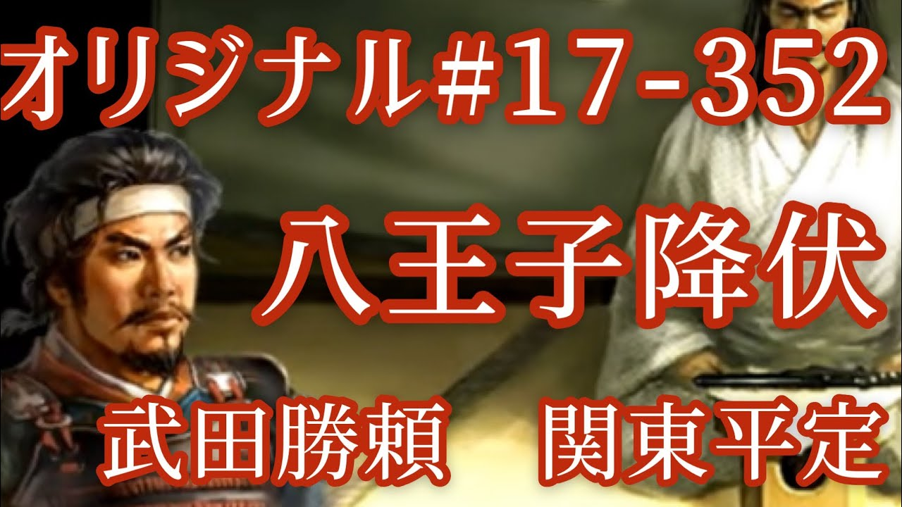 オリジナル#17-352(第六章)武田勝頼 関東平定 八王子降伏