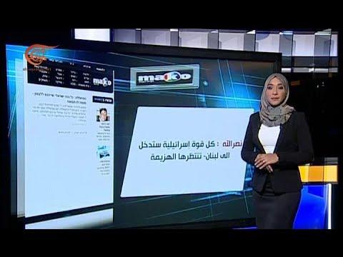 السيد نصر الله: كل قوة إسرائيلية ستدخل إلى لبنان