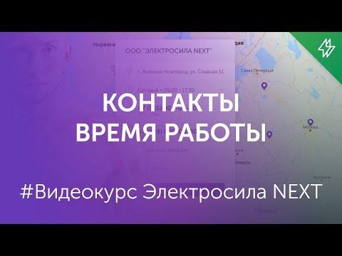✅ Контакты, время работы - #Видеокурс #ЭЛЕКТРОСИЛА NEXT