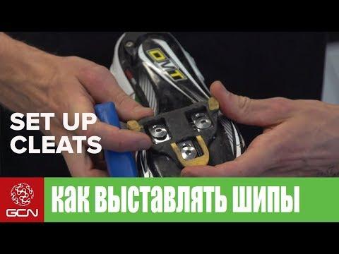 GCN по-русски. Как Выставлять Шип Контактных Педалей