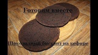 ИДЕАЛЬНЫЙ шоколадный бисквит на кефире