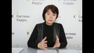 видео Основания трудовых правоотношений