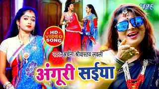 Archana Sriwastav का हिट भोजपुरी सांग 2020 | Anguri Saiya | Bhojpuri Hit Song 2020