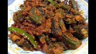 एकदम आसान और जल्दी बनने वाली भिंडी मसाला सब्ज़ी|Easy & Quick Bhindi Masala|Okra Recipe