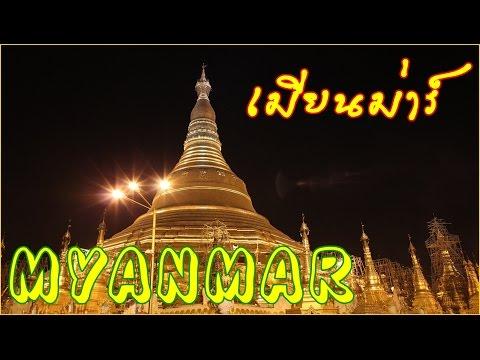 ย่างกุ้ง เมียนม่าร์ yangon myanmar Trip 20