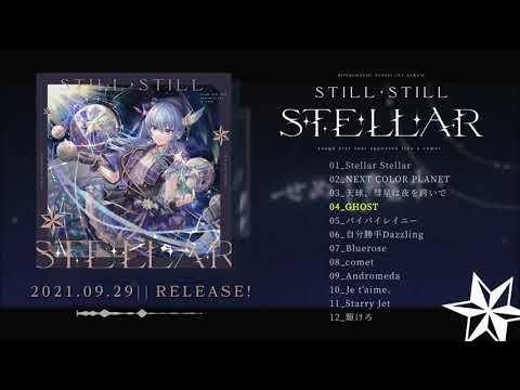 星街すいせい 1st Album『Still Still Stellar』クロスフェード