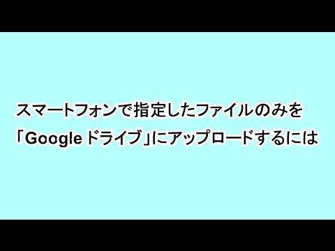 Android で指定したファイルのみを「Google ドライブ」にアップロードするには