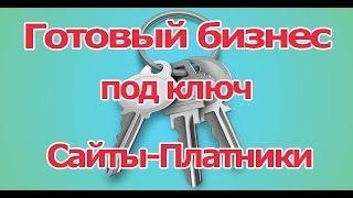 Готовый интернет бизнес, Платники сайты(, 2014-03-03T16:48:16.000Z)
