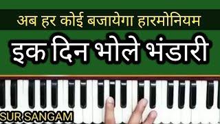 Ek din wo bhole bhandari II Sur Sangam bhajan II How to Sing and Play IIJaya Kishori JI