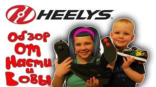 Кроссовки на роликах Heelys Обзор от Насти и Вовы на Хилис