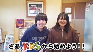 【283】さあ、KDSから始めよう!山口芙泉さんと松原怜南さん