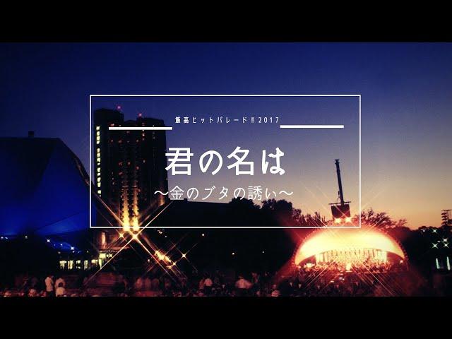 飯塚高校高校吹奏楽部 『飯高ヒットパレード‼︎2017〜君の名は 金のブタの誘い〜③』