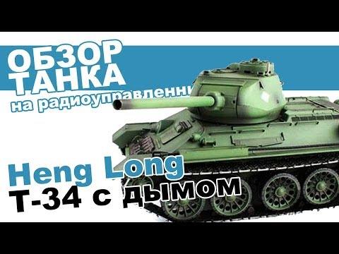 Heng - Long - TankZone - Ready To Run Radio Controlled