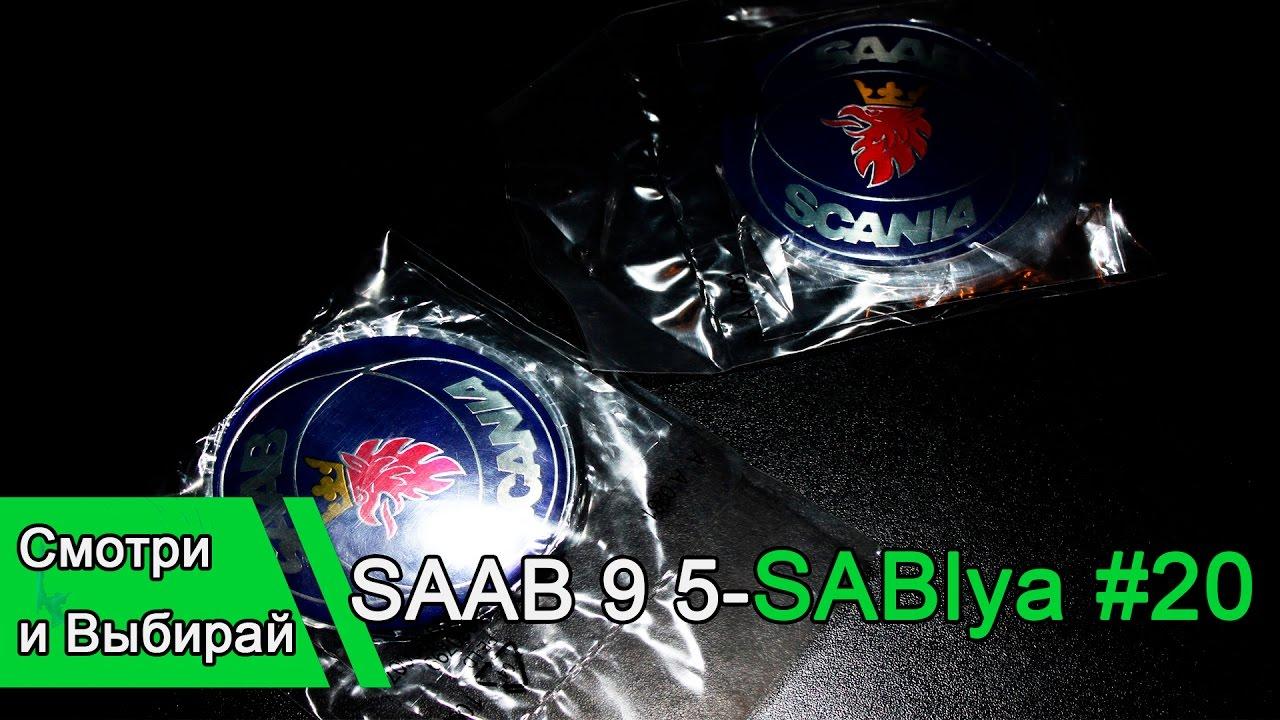 SAAB 9 5 Sablya Покупки для SAAB и не только! #20